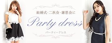 結婚式・パーティードレス特集