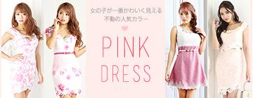 ピンクドレス特集