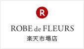 ROBE de FLEURS楽天市場店へ