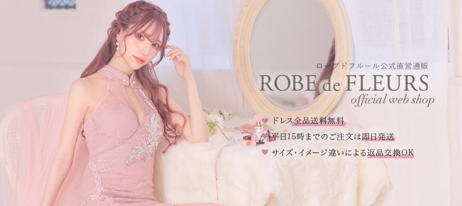 ROBEdeFLEURS ローブドフルールメインバナー