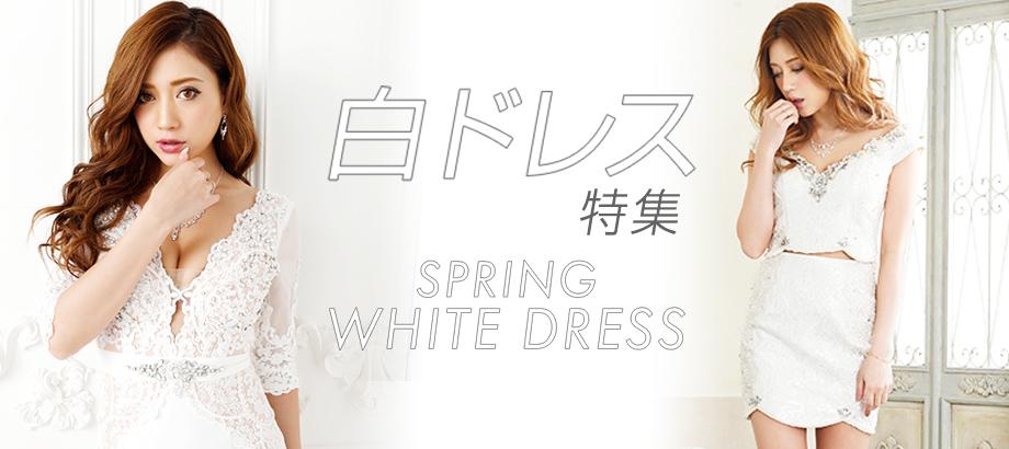 白ドレス特集