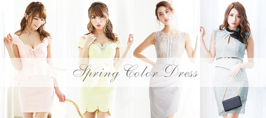 春カラードレス特集